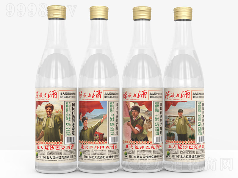 北大荒沙巴克窖藏陈酿老酒浓香型白酒【52°500ml】